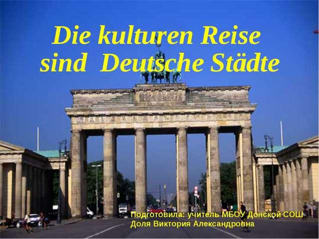 Die kulturen Reise sind Deutsche Städte Подготовила: учитель МБОУ Донской СОШ...