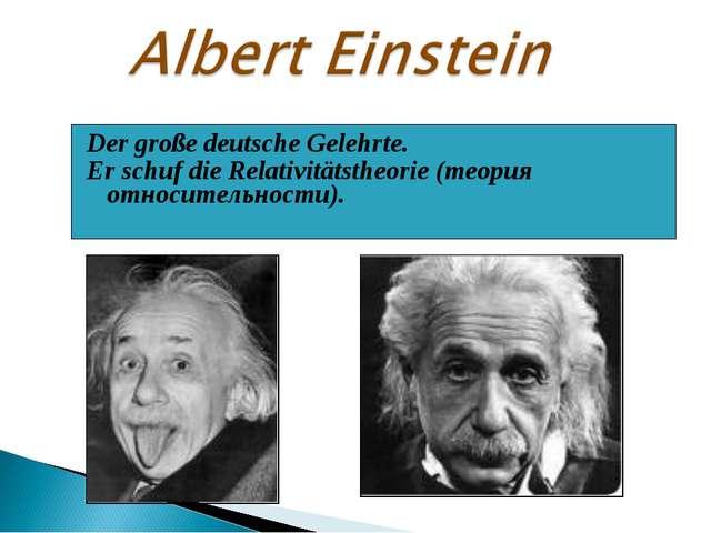 Der große deutsche Gelehrte. Er schuf die Relativitätstheorie (теория относит...