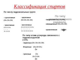 Классификация спиртов По типу углеводородного радикала. По числу гидроксильны
