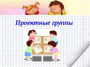 Проектные группы
