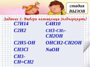Задание 1. Выбери незнакомца (подчеркнуть) стадия ВЫЗОВ C7H14 C4H10 C2H2 CH3
