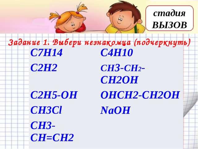 Задание 1. Выбери незнакомца (подчеркнуть) стадия ВЫЗОВ C7H14 C4H10 C2H2 CH3...