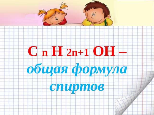 C n H 2n+1 OH – общая формула спиртов