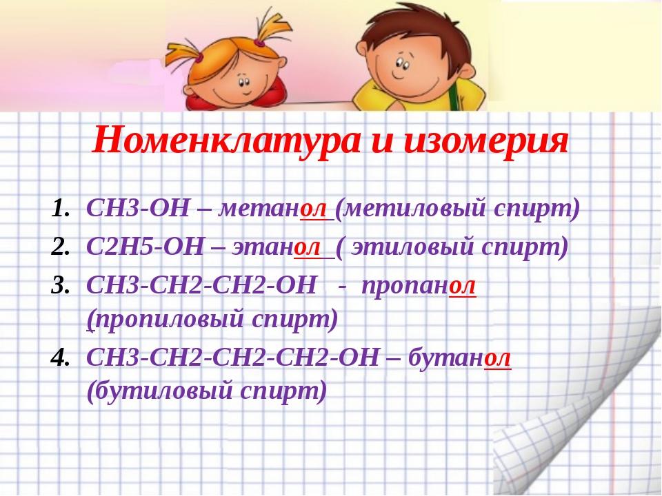 Номенклатура и изомерия CH3-OH – метанол (метиловый спирт) C2H5-OH – этанол (...