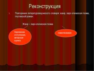 Реконструкция Повторение литературоведческого словаря: жанр, лиро-эпическая п