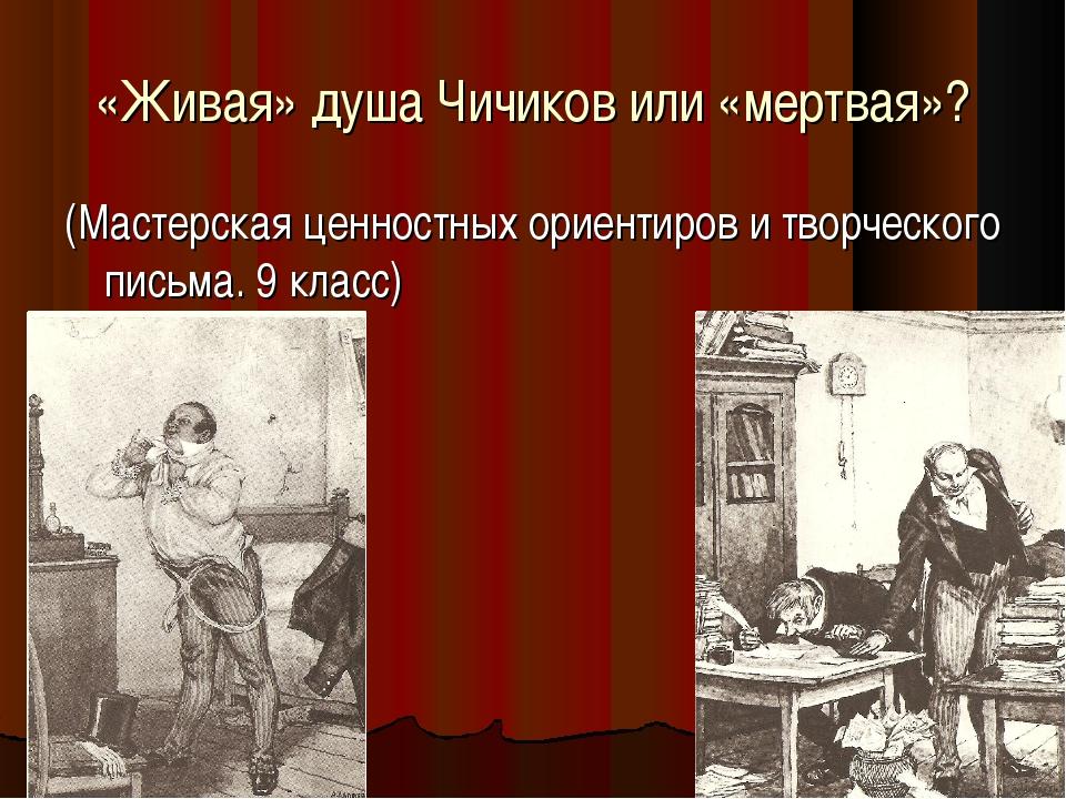 «Живая» душа Чичиков или «мертвая»? (Мастерская ценностных ориентиров и творч...