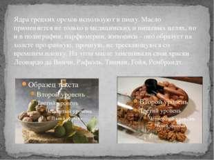 Ядра грецких орехов используют в пищу. Масло применяется не только в медицинс