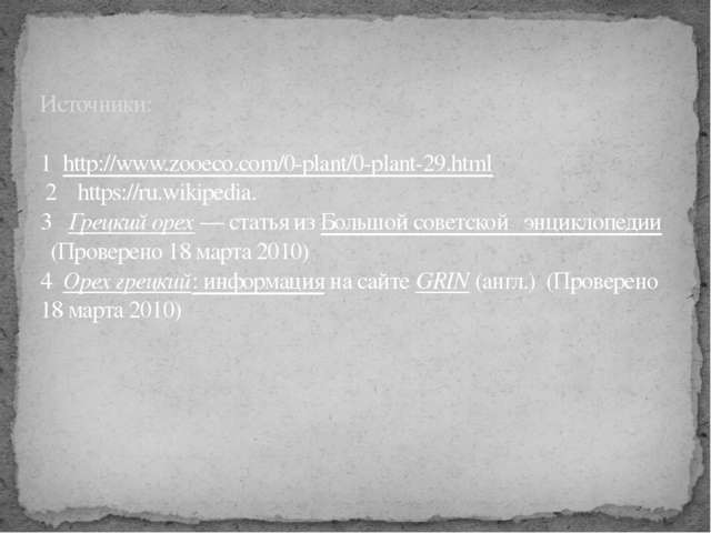 Источники: 1 http://www.zooeco.com/0-plant/0-plant-29.html 2 https://ru.wikip...