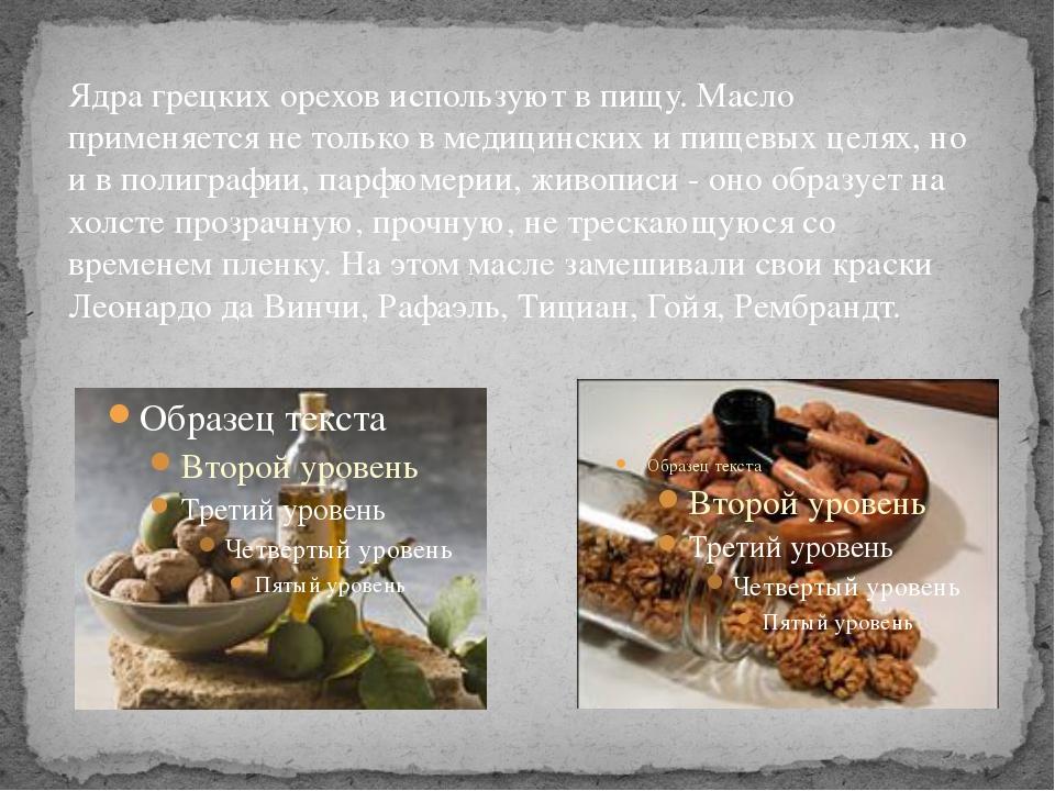 Ядра грецких орехов используют в пищу. Масло применяется не только в медицинс...
