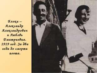 Блоки – Александр Александрович и Любовь Дмитриевна. 1919 год. За два года до