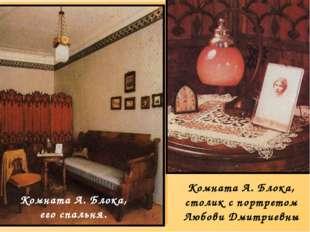 Комната А. Блока, его спальня. Комната А. Блока, столик с портретом Любови Дм
