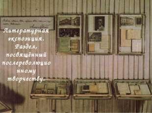Литературная экспозиция. Раздел, посвящённый послереволюционному творчеству.
