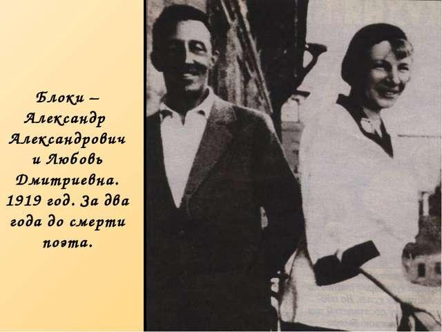 Блоки – Александр Александрович и Любовь Дмитриевна. 1919 год. За два года до...