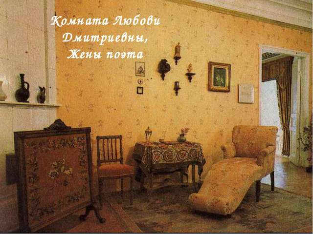 Комната Любови Дмитриевны, Жены поэта