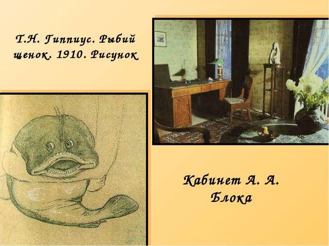 Т.Н. Гиппиус. Рыбий щенок. 1910. Рисунок Кабинет А. А. Блока