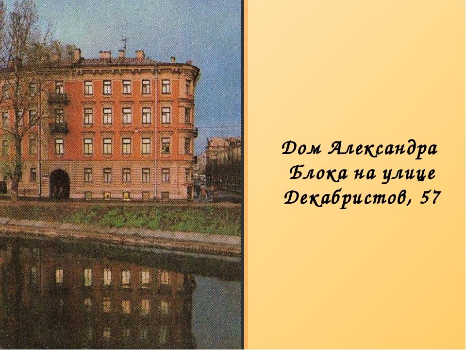 Дом Александра Блока на улице Декабристов, 57
