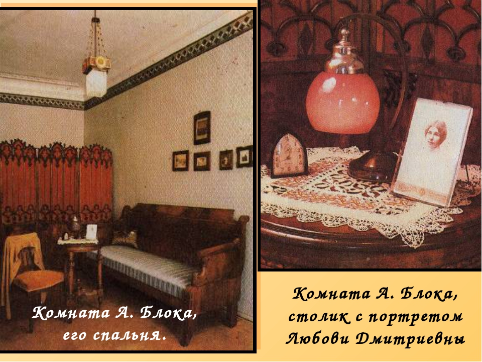 Комната А. Блока, его спальня. Комната А. Блока, столик с портретом Любови Дм...