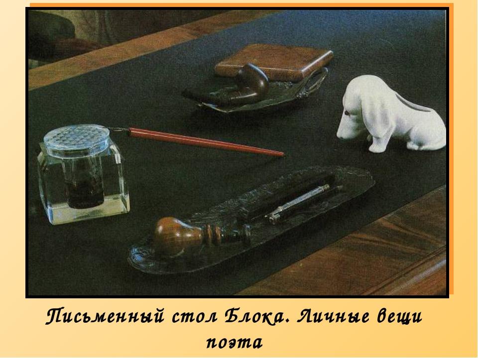 Письменный стол Блока. Личные вещи поэта