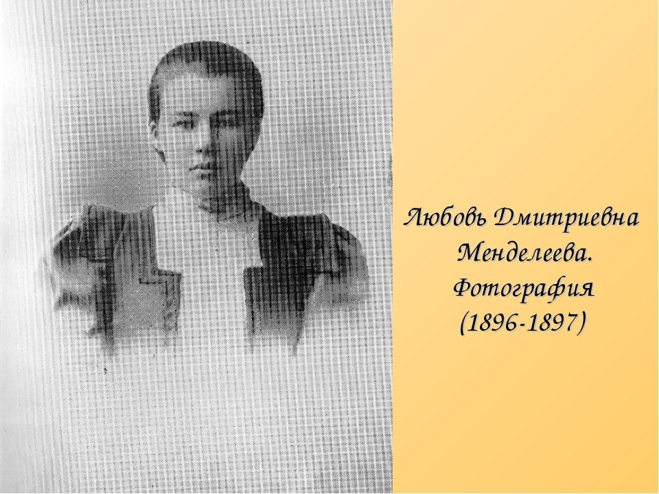 Любовь Дмитриевна Менделеева. Фотография (1896-1897)