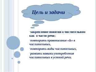 закрепление понятия о числительном как о части речи; повторить правописание «