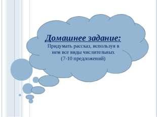 Домашнее задание: Придумать рассказ, используя в нем все виды числительных (7