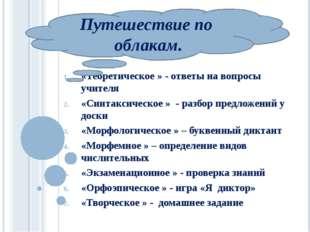 «Теоретическое » - ответы на вопросы учителя «Синтаксическое » - разбор предл