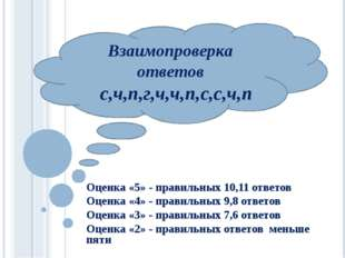 Оценка «5» - правильных 10,11 ответов Оценка «4» - правильных 9,8 ответов Оц