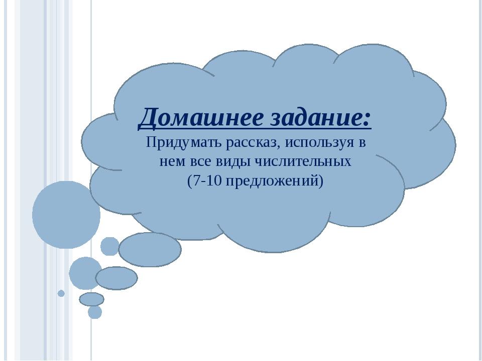 Домашнее задание: Придумать рассказ, используя в нем все виды числительных (7...