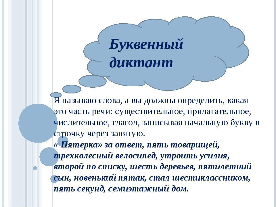 Буквенный диктант Я называю слова, а вы должны определить, какая это часть ре...