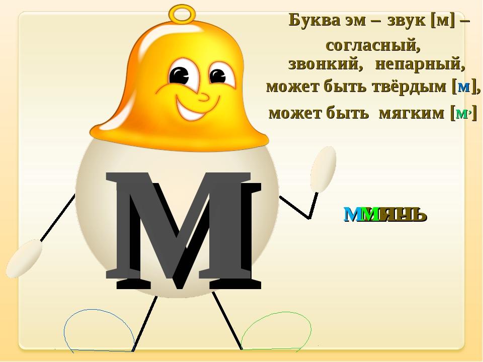 м мышь Буква эм – звук [м] – согласный, звонкий, непарный, может быть твёрдым...