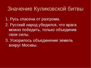 Значение Куликовской битвы 1. Русь спасена от разгрома. 2. Русский народ убед