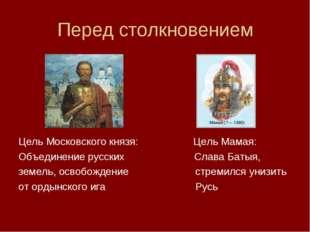 Перед столкновением Цель Московского князя: Цель Мамая: Объединение русских С