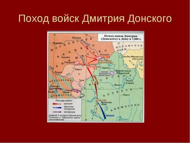 Поход войск Дмитрия Донского