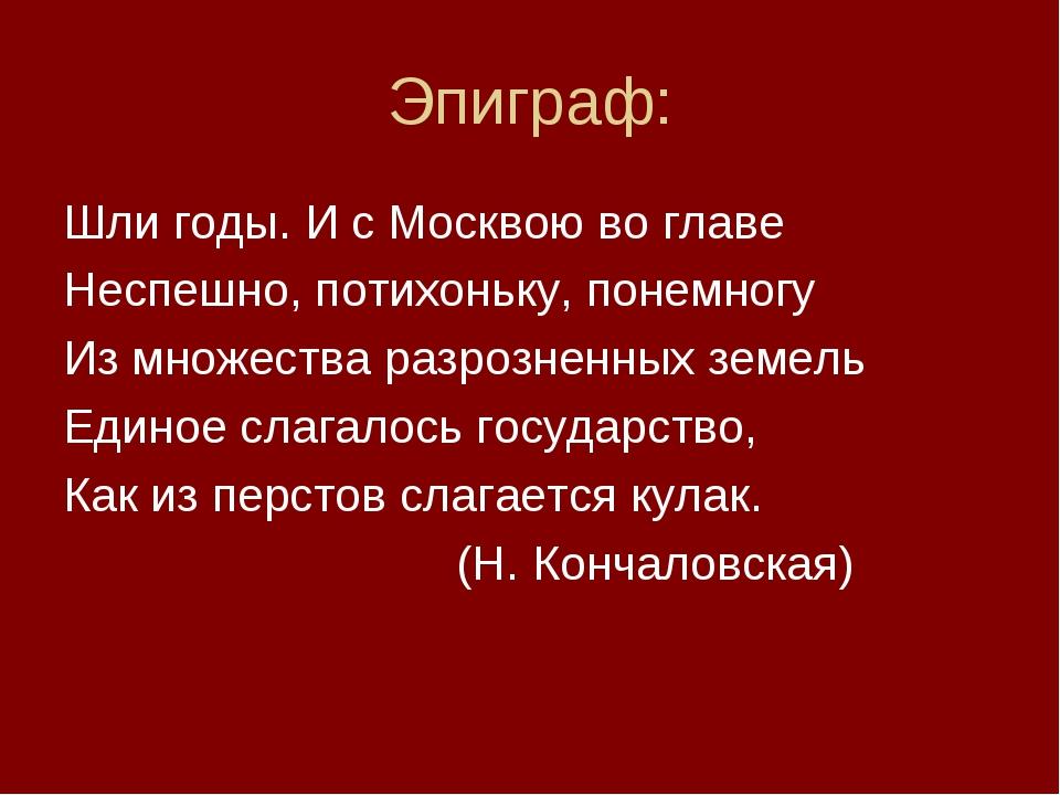 Эпиграф: Шли годы. И с Москвою во главе Неспешно, потихоньку, понемногу Из мн...