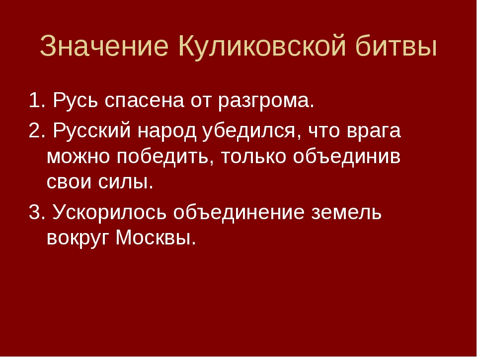 Значение Куликовской битвы 1. Русь спасена от разгрома. 2. Русский народ убед...