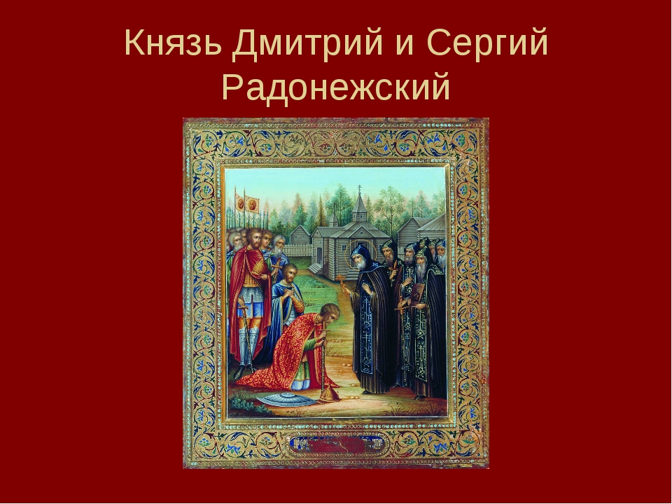 Князь Дмитрий и Сергий Радонежский