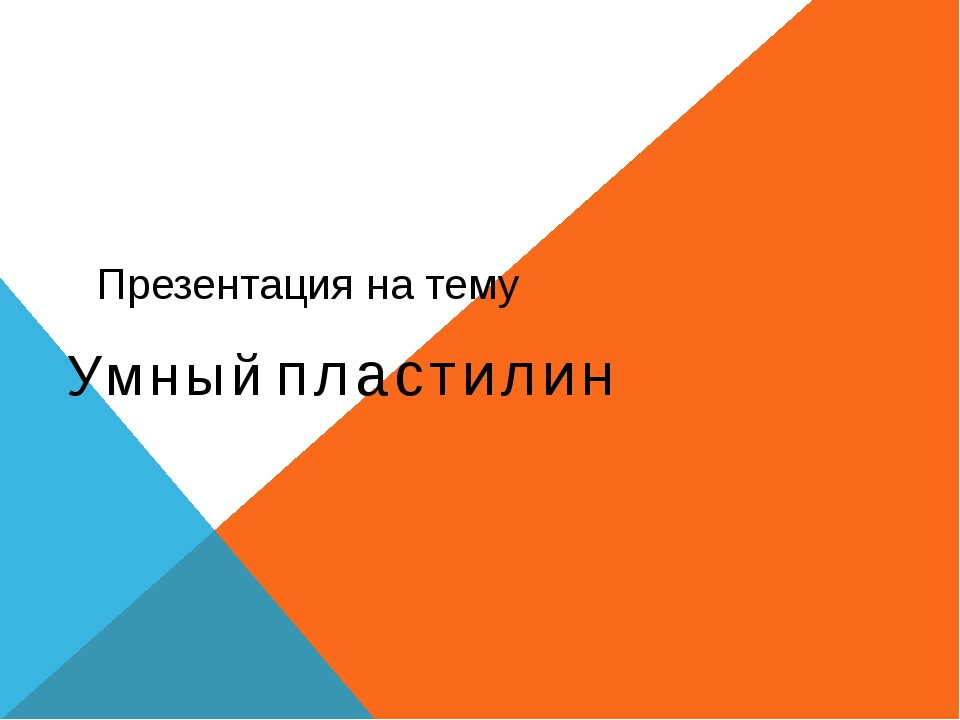 Презентация на тему Умный пластилин