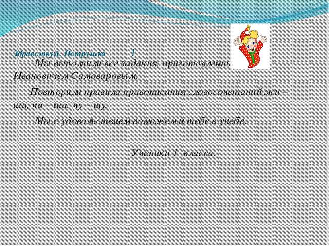 Здравствуй, Петрушка ! Мы выполнили все задания, приготовленные Иван Иванови...
