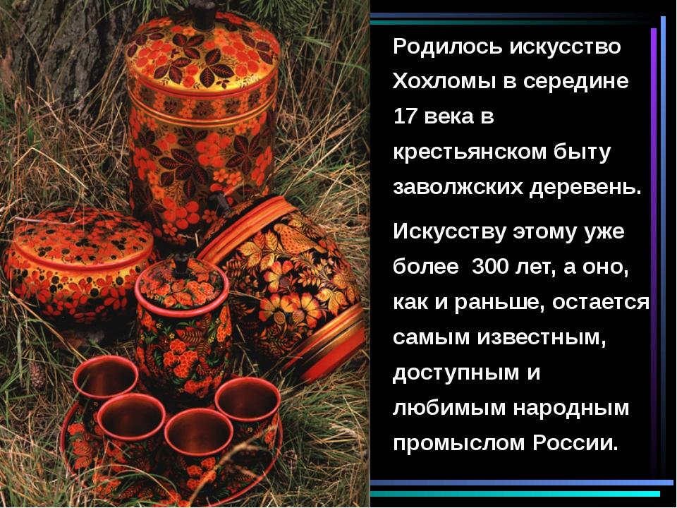 Родилось искусство Хохломы в середине 17 века в крестьянском быту заволжских...