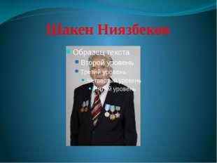 Шакен Ниязбеков