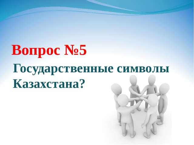 Вопрос №5 Государственные символы Казахстана?