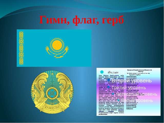 Гимн, флаг, герб