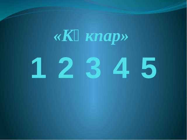 1 2 34 5  «Көкпар»