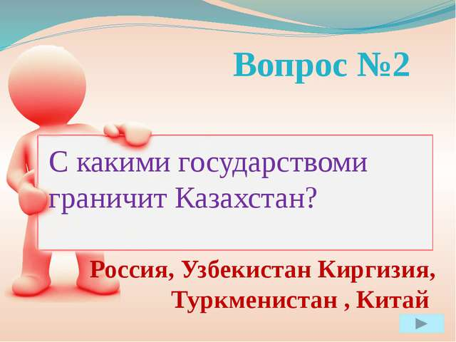 Вопрос №2 С какими государствоми граничит Казахстан? Россия, Узбекистан Кирг...