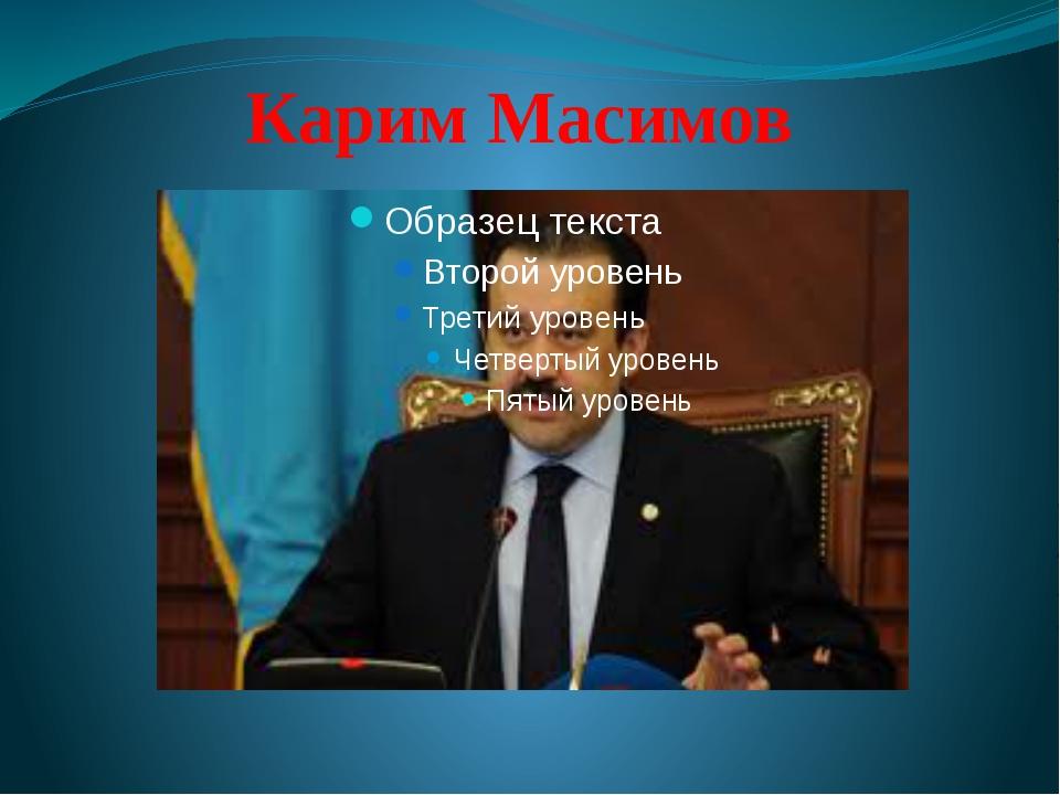 Карим Масимов