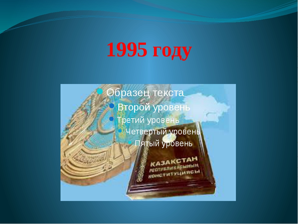1995 году
