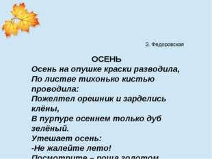 З. Федоровская ОСЕНЬ Осень на опушке краски разводила, По листве тихонько ки