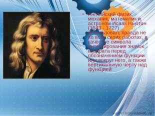 Английский физик, механик, математик и астроном Исаак Ньютон (1643 - 1727) ис