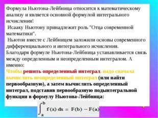 Формула Ньютона-Лейбница относится к математическому анализу и является основ