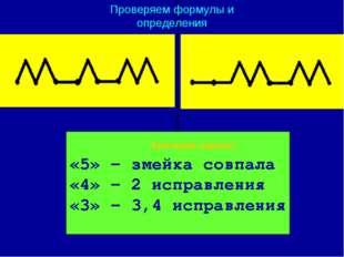 «5» - змейка совпала «4» - 2 исправления «3» - 3,4 исправления Проверяем форм